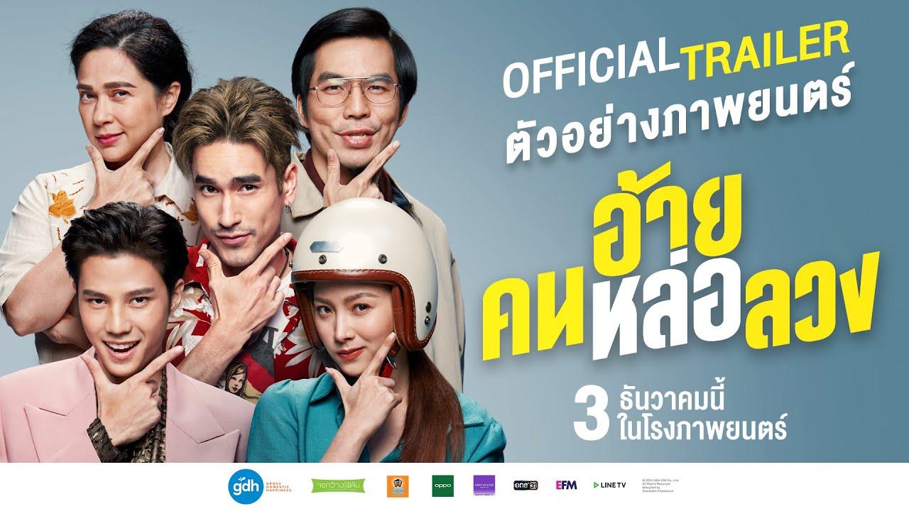 แนวทางกลโกง ภาพยนตร์ไทยเรื่องใหม่ อ้าย..คนหล่อลวง