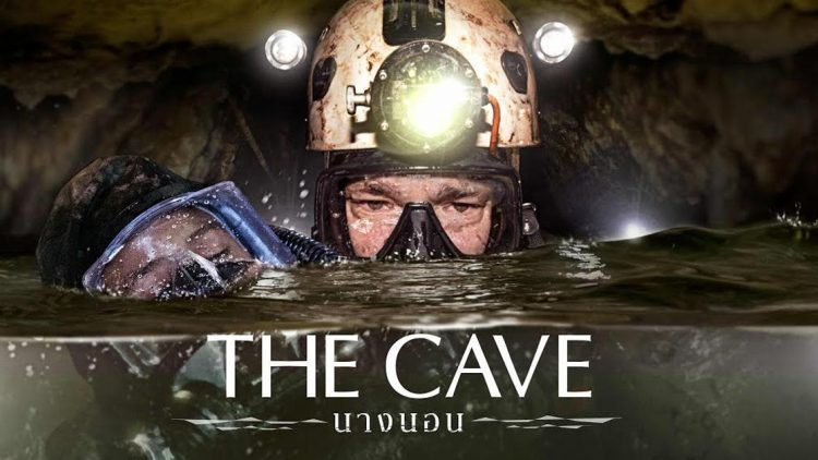 เบื้องหน้าเบื้องหลัง นางนอน เรื่องราวนอกถ้ำสนุกสนานกว่าในถ้ำ คนประเทศไทยไม่น่าจะไม่มีผู้ใดไม่เคยรู้